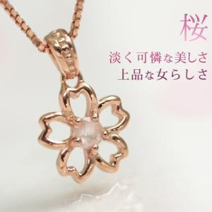 桜ネックレス ローズクォーツ プチネックレス レディース K10ピンクゴールド 10k さくらモチーフ 花 フラワーモチーフ|b-ciao