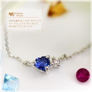 サファイア ネックレス ハートシェイプ 3mm ペンダント ダイヤモンド0.01ct K10ホワイトゴールド サファイヤ 9月誕生石|b-ciao