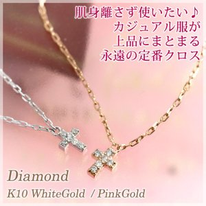 天然ダイヤモンド 0.05ct クロス ネックレスK10ホワイトゴールド K10ピンクゴールド 4月誕生石 b-ciao