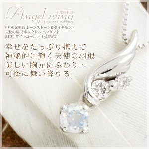 ムーンストーン ネックレス ダイヤモンド K10ホワイトゴールド 天使の羽根 6月誕生石 娘 彼女 妻 嫁 女性 誕生日プレゼント 20代 30代|b-ciao