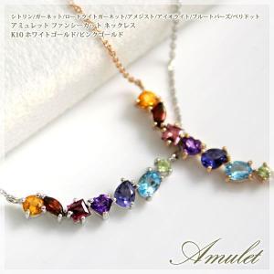 アミュレット 天然石7色ネックレス K10ホワイト/ピンクゴールド|b-ciao