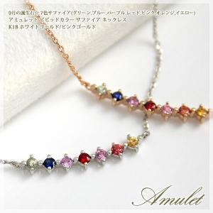 アミュレット 天然石7色ネックレス K18ホワイト/ピンクゴールド|b-ciao