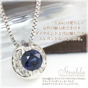 サファイア ネックレス ダイヤモンド0.05ct ペンダント K18ホワイトゴールド 18金 9月誕生石 彼女 妻 嫁 女性 誕生日プレゼント 30代 40代|b-ciao