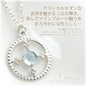 アクアマリン ネックレス カボションカット ダイヤモンド0.02ct K10 K18ホワイトゴールド 10金 18金 3月誕生石 b-ciao