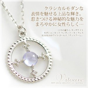 ネックレス タンザナイト カボションカット ダイヤモンド0.02ct K10 K18ホワイトゴールド K10WG K18WG 12月誕生石 b-ciao