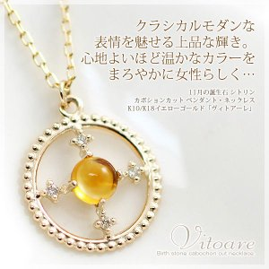 ネックレス シトリン カボションカット ダイヤモンド0.02ct K10 K18イエローゴールド 11月誕生石|b-ciao