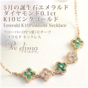 ネックレス エメラルド ダイヤモンド 0.1ct 四つ葉のクローバー フラワー K10ピンクゴールド 5月誕生石 b-ciao
