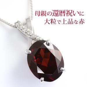 ガーネット ネックレス 大粒 ダイヤモンド 0.04ct ペンダント 還暦祝い 女性 母 おしゃれ 赤 ジュエリー プレゼント K10ホワイトゴールド 1月誕生石|b-ciao