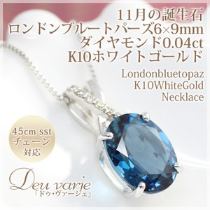 ロンドン ブルートパーズ ネックレス 6×9mm オーバルカット ダイヤモンド 0.04ct K10ホワイトゴールド 11月誕生石|b-ciao