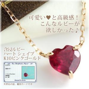ルビー ネックレス  7月誕生石 レディース 含浸ルビー 大粒 ハート K10ピンクゴールド 鑑別カード付き|b-ciao