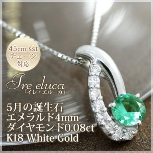 エメラルド ネックレス 18金 レディース ダイヤモンド 0.08ct ペンダント K18ホワイトゴールド 5月誕生石|b-ciao