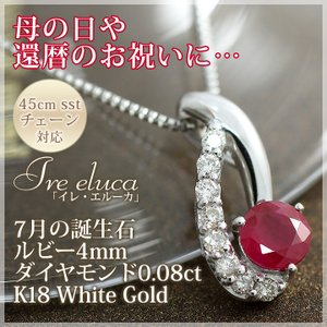 ルビー ネックレス 18金 K18ホワイトゴールド ダイヤモンド ペンダント 7月誕生石 天然石 赤 宝石 還暦祝い 女性 60代 誕生日プレゼント 妻 30代 40代|b-ciao