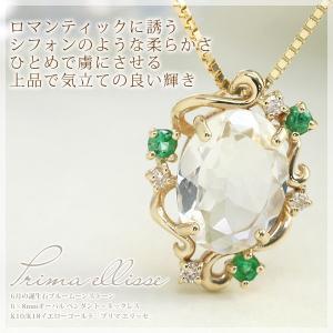 ブルームーンストーン ネックレス 大粒 ダイヤモンド0.02ct エメラルド 10金 18金 K10 K18イエローゴールド 6月誕生石|b-ciao