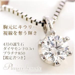 鑑定書つきプラチナ Pt850 天然ダイヤモンド0.3ct カラット ネックレス ティファニー・セッティング ネックレス国産 日本製 4月誕生石|b-ciao