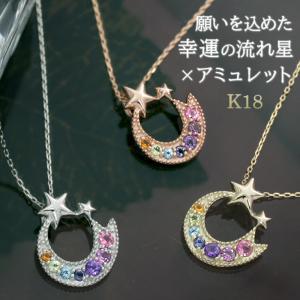アミュレット 流れ星 天然石7色ネックレス 18金 K18|b-ciao