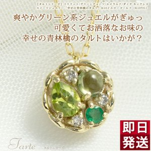 タルトシリーズ ペリドット グリーンクォーツ エメラルド ダイヤ ネックレス K10イエローゴールド 幸せの青林檎のタルト 国産 日本製  5月誕生石|b-ciao