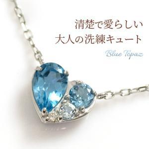 ブルートパーズ ネックレス ペアシェイプ ダイヤモンド 0.1ct ハート K10 K18ホワイトゴールド 18金 11月誕生石|b-ciao