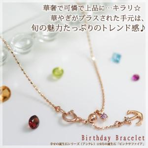 ピンクサファイア ブレスレット ダイヤ0.01ct イカリ アンカーモチーフ 10金 K10ピンクゴールド 9月誕生石 b-ciao