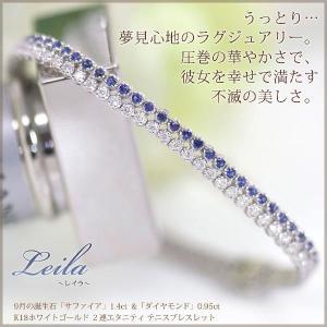 ブルーサファイア(1.4ct) ダイヤモンド(0.95ct) 二連エタニティ テニスブレスレット K18ホワイトゴールド 製造オーダー品(納期30日程) 国産 日本製|b-ciao