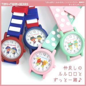 がんばれルルロロ くまのがっこう アナログウォッチ 腕時計 レディース LL002 シリコンラバーブルー レッド グリーン ピンクフィールドワーク日本製ムーブメント|b-ciao