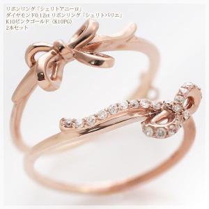 リボン リング 指輪 秘密の小さな隠しリボン付き K10ピンクゴールド ダイヤモンド0.12ct K10ピンクゴールド「シェリトパリエ」2本セット 4月誕生石|b-ciao