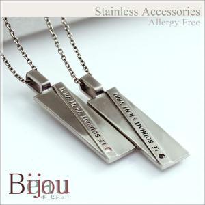 Beau Bijou (ボービジュー)ステンレス ダイヤモンド プレート ペアネックレス サージカルステンレス 刻印文字が入れられます返品不可代引き不可|b-ciao