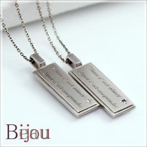 Beau Bijou ボービジュー ステンレス ダイヤ ペアネックレス サージカルステンレス ペア 2本 セット価格刻印文字が入れられます返品不可代引き不可 4月誕生石|b-ciao