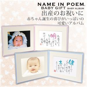 NAME IN POEM ネームインポエム1人用 ベビーアルバム 名前詩 名入れ 出産祝い 誕生日 色紙 お届けまで約2週間|b-ciao