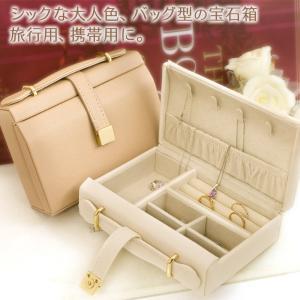 ジュエリーボックス 宝石箱 バッグ型 ジュエリーケース 旅行用 トラベル 携帯用 持ち運び アクセサリーケース ネックレス 収納 プレゼント 女友達 ギフト|b-ciao