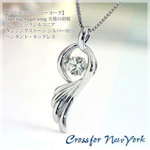 CrossforNewYork/クロスフォーニューヨーク Dancing Angel wing 天使の羽根 キュービックジルコニア ネックレス|b-ciao
