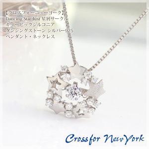 CrossforNewYork/クロスフォーニューヨーク Dancing Stardust 星屑サークル キュービックジルコニア ネックレス|b-ciao