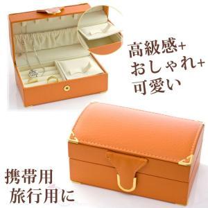 ジュエリーボックス おしゃれで可愛いオレンジブラウン ジュエリーケース ネックレスやピアス イヤリング 指輪 コンパクト 収納 持ち運び 携帯用 宝石箱|b-ciao