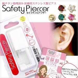 ピアッサー 純チタン 医療用ステンレス 金属アレルギー対応 セイフティピアッサー 片耳用 サージカルステンレス|b-ciao