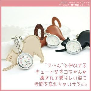 キーチェーンウォッチ 懐中時計 キーホルダー レディース LW015ホワイト ブラウン ブラックフィールドワーク日本製ムーブメント|b-ciao