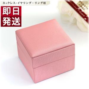 ジュエリーボックス ジュエリーケース グログラン ピンク ネックレス イヤリング リング 指輪 用 アクセサリーケース 宝石箱|b-ciao