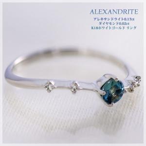 アレキサンドライト0.17ct×ダイヤモンド0.02ct リング 指輪 K18ホワイトゴールド b-ciao
