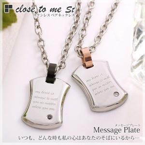 closetome Stメッセージプレート Message Plate ステンレス ペアネックレス キュービックジルコニア ペア 2本 セット価格|b-ciao