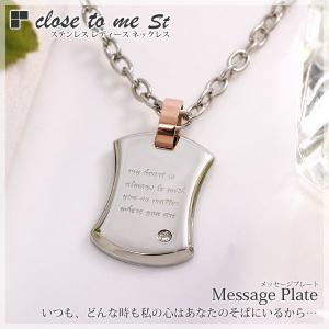 closetome Stメッセージプレート Message Plate ステンレス Laies' レディース ネックレス ホワイトキュービックジルコニア|b-ciao