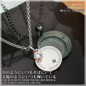 ペアネックレス closetome ブルーダイヤモンド 太陽と月 メッセージ|b-ciao