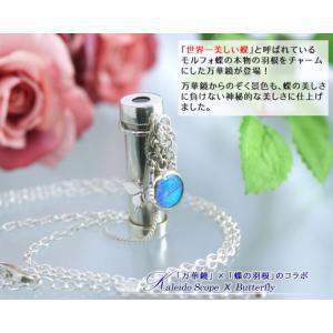 高級万華鏡ペンダント ネックレス 蝶カレイドスコープ モルフォ蝶の羽使用モデル国産 日本製 b-ciao