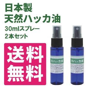 Sin 日本製 天然ハッカ油(ハッカオイル) スプレー 30mL×2本  アロマオイル・入浴剤・虫よ...
