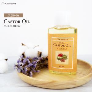 日本国内で精製しているヒマシ油です。天然100%無添加。 匂いを可能な限り取り除いています。  ひま...
