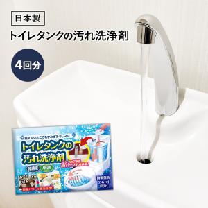 「商品情報」見落としがちなトイレタンクの汚れを洗浄してくれる洗浄剤です。 使い方は簡単、トイレタンク...