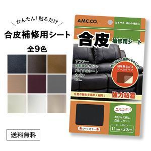合皮 補修 シート 11cm×20cm 良く伸びるシールタイプ 日本製 革 皮 レザー 修理 ソファ...