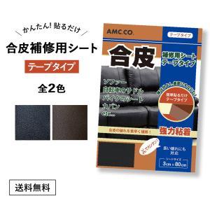 合皮 補修 シート 3cm×80cm テープタイプ 良く伸びるシールタイプ 日本製 革 皮 レザー ...