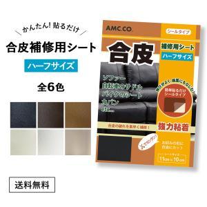 合皮 補修 シート ハーフサイズ 11cm×10cm 良く伸びるシールタイプ 日本製 革 皮 レザー...