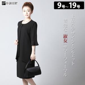 夏用 ブラックフォーマル レディース スーツ 喪服 卒業式に対応高品質なスーツ|ブラックフォーマル B-GALLERY