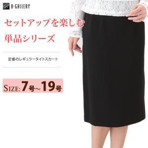 ブラックフォーマル レディース スーツ 喪服 定番のレギュラータイトスカート(110838111)