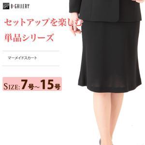 ブラックフォーマル レディース スーツ 喪服 マーメイドスカート(110838114)