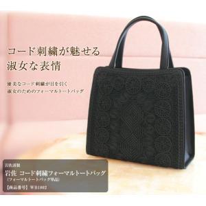 岩佐謹製 コード刺繍フォーマルトートバッグ(wb1082)|ブラックフォーマル B-GALLERY